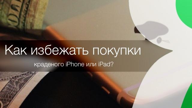 Как избежать покупки краденого iPhone или iPad?